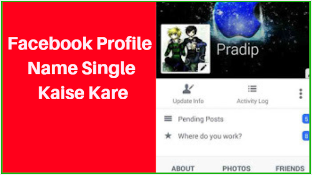 Facebook Account Name Single kaise kare