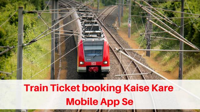 Mobile Se Train Ticket book Kaise Kare