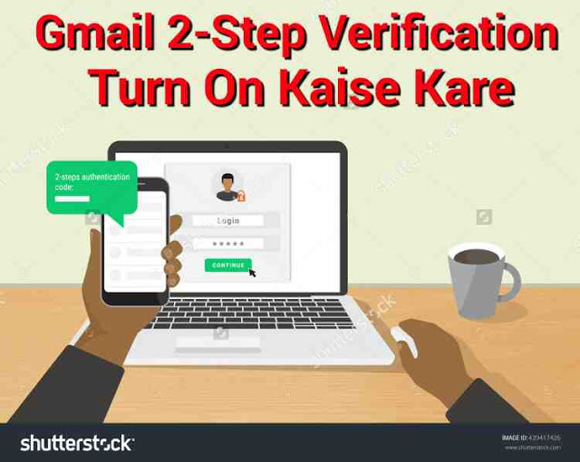 Gmail 2 Step Verification Turn On Kaise Kare