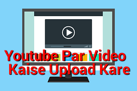 YouTube Pe Video Kaise Upload Kare