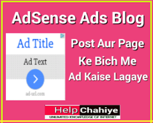 Article Ke Bich Me Ads Kaise Lagaye