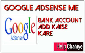 Kare Bank adsense me bank account submit kaise kare