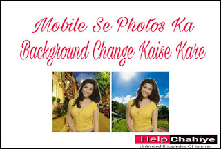 Mobile Se Photo Background Change Kaise Kare