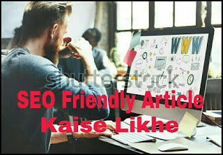 SEO Friendly Articles/Post Kaise Likhe