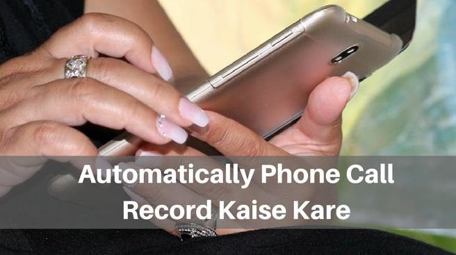 Automatically Phone Call Record Kaise Kare