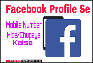 Facebook Se Mobile Number Kaise Hataye