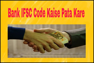IFSC Code Pata Kaise Kare