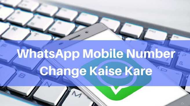WhatsApp Number Change Kaise Kare