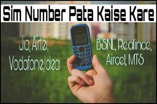 All Sim Number Check Code