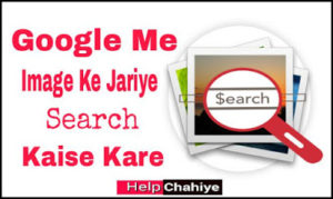 Image Search Kaise Kare