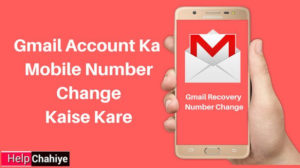 gmail-mobile-number-change-kaise-kare