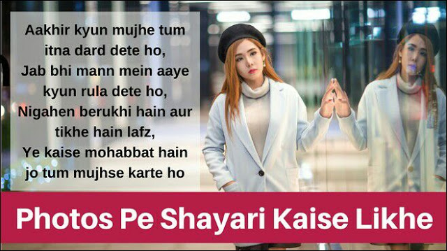 apni photo par shayari kaise likhe