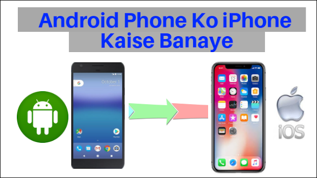 Android Phone Ko iPhone Kaise Banaye