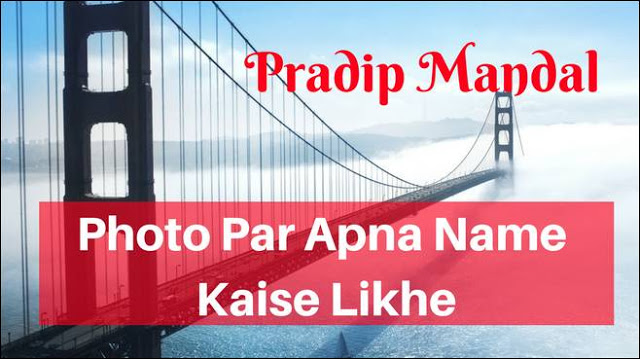 photo par name kaise likhe