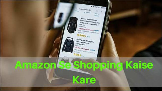 amazon par shopping kaise kare
