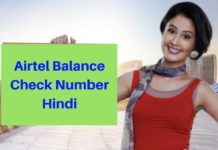 Airtel Balance Check Number